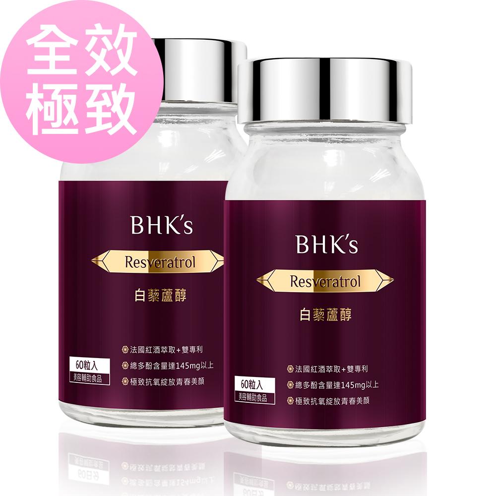 BHK's—白藜蘆醇(60顆/瓶)二瓶組