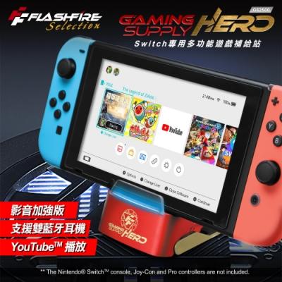 FlashFire NS Switch 第三代藍芽影音加強版 底座支架 鋼鐵紅GS2500