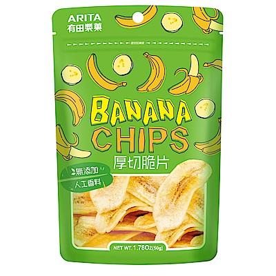 有田製果 香蕉脆片(50g)