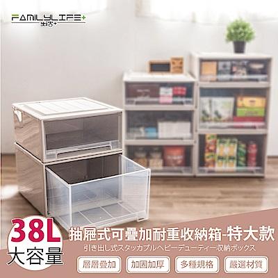 【FL生活+】大容量抽屜式可疊加耐重收納箱-特大款-38公升(YG-031)