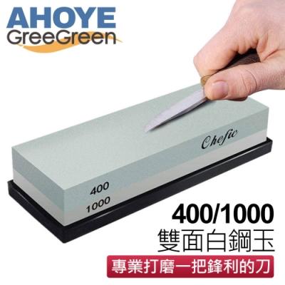 GREEGREEN 400/1000白剛玉雙面磨刀石 家用級(快)
