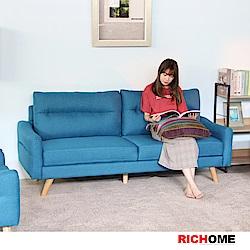 RICHOME-Donatsu時尚沙發組(三人座)