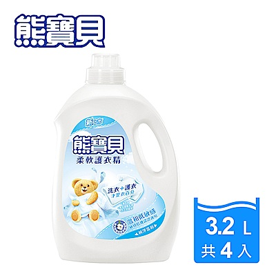 熊寶貝 柔軟護衣精 3.2L x 4入組/箱購_純淨溫和