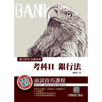 2020年考科Ⅱ銀行法(銀行招考、金融基測適用) (T057F20-1)