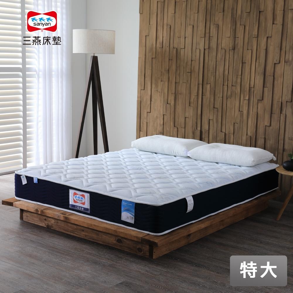 【三燕床墊】雲河系列 山河戀 Riverbend - 雙框獨立筒床墊-特大(贈3M防水保潔墊)