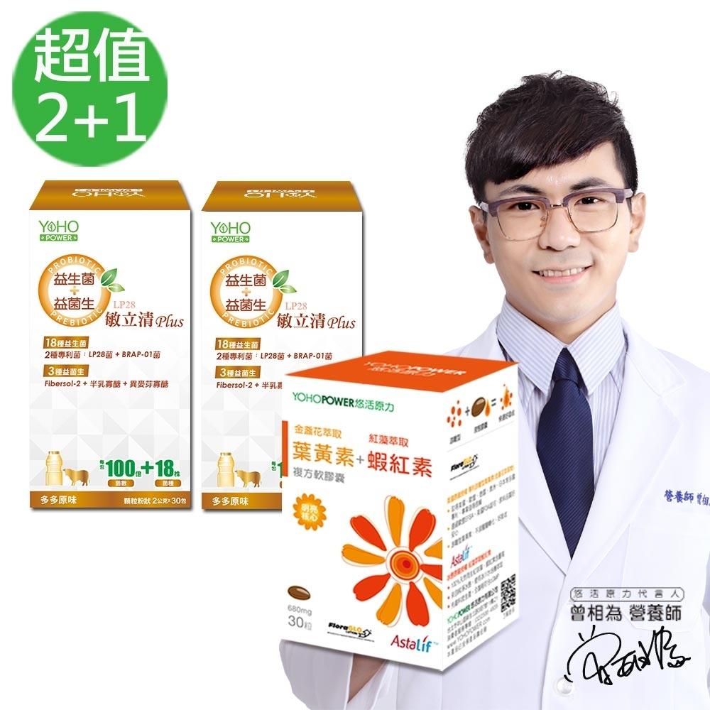 悠活原力 LP28敏立清Plus益生菌-精選二入組(30條/盒)+葉黃素(30顆/盒) product image 1