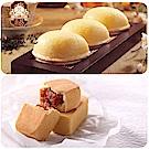 一福堂 檸檬餅1盒(8入/盒)+大土鳳梨酥1盒(10入/盒)