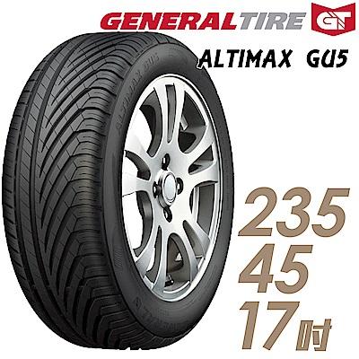 【將軍】ALTIMAX GU5_235/45/17吋 濕地操控輪胎_送專業安裝(GU5)