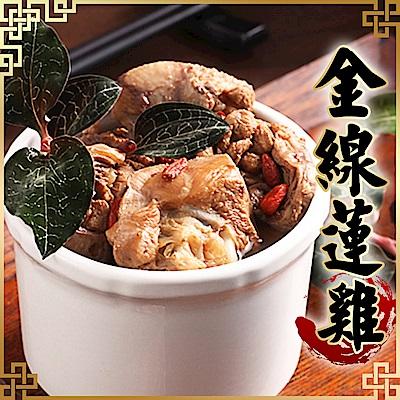 食吧嚴選精燉暖心金線蓮雞湯*10包組(適合1人份/410g)(固形量120g)