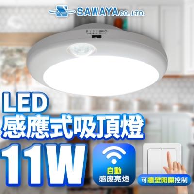 SAWAYA 人體感應式LED吸頂燈 1坪 11W 白光/黃光