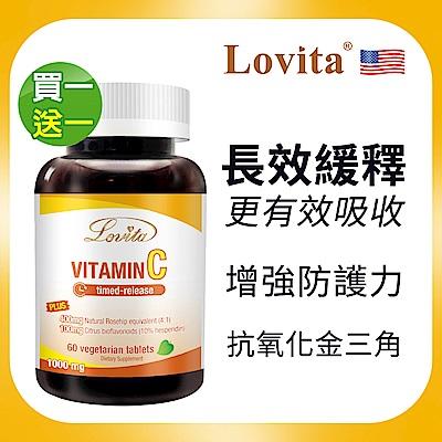 Lovita愛維他-長效緩釋型維生素C 1000mg 全素 60錠/瓶 2入組 維他命