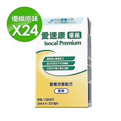 【雀巢愛速康】管灌金選 優纖營養均衡配方(24罐x237ml)