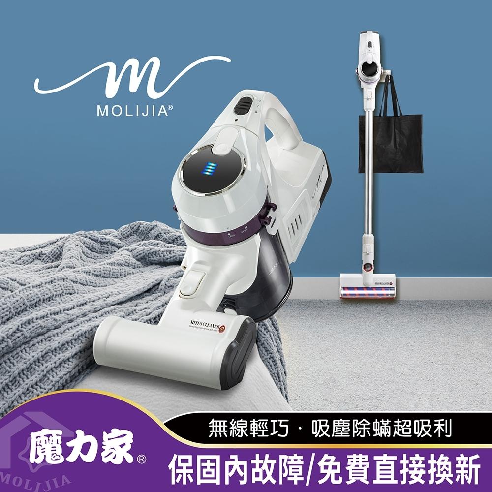【MOLIJIA 魔力家】髒吸吸 充電式無線吸塵器2.0 -臥室除螨10件組