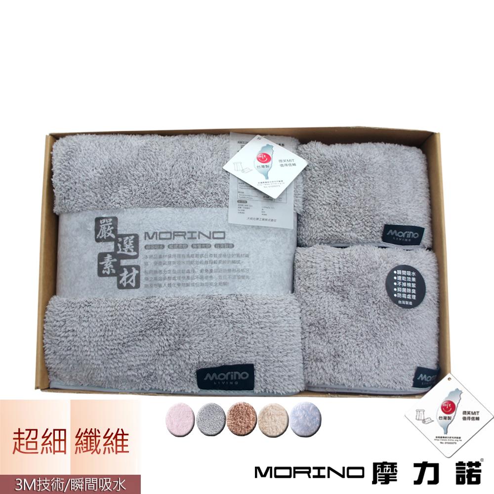 抗菌防臭 超細纖維方巾毛巾浴巾組【禮盒裝】MORINO摩力諾