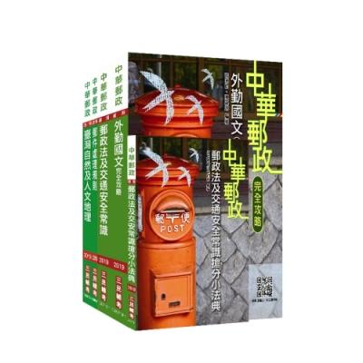 2019全新版 中華郵政(郵局)[外勤人員](新修正加考郵件處理規則)