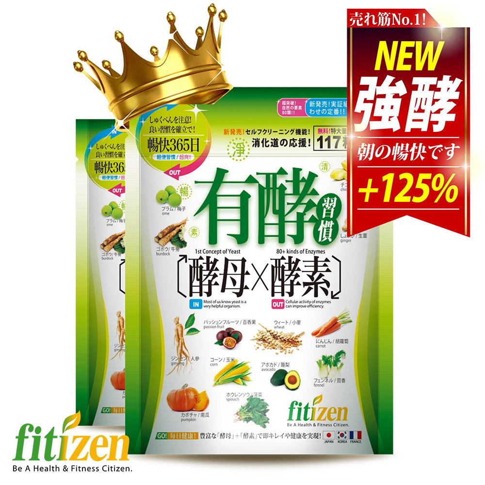 Fitizen 有酵習慣 2入組(117粒/包 x 2包)