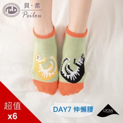 貝柔貓日記萊卡船型襪-伸懶腰(6雙組)