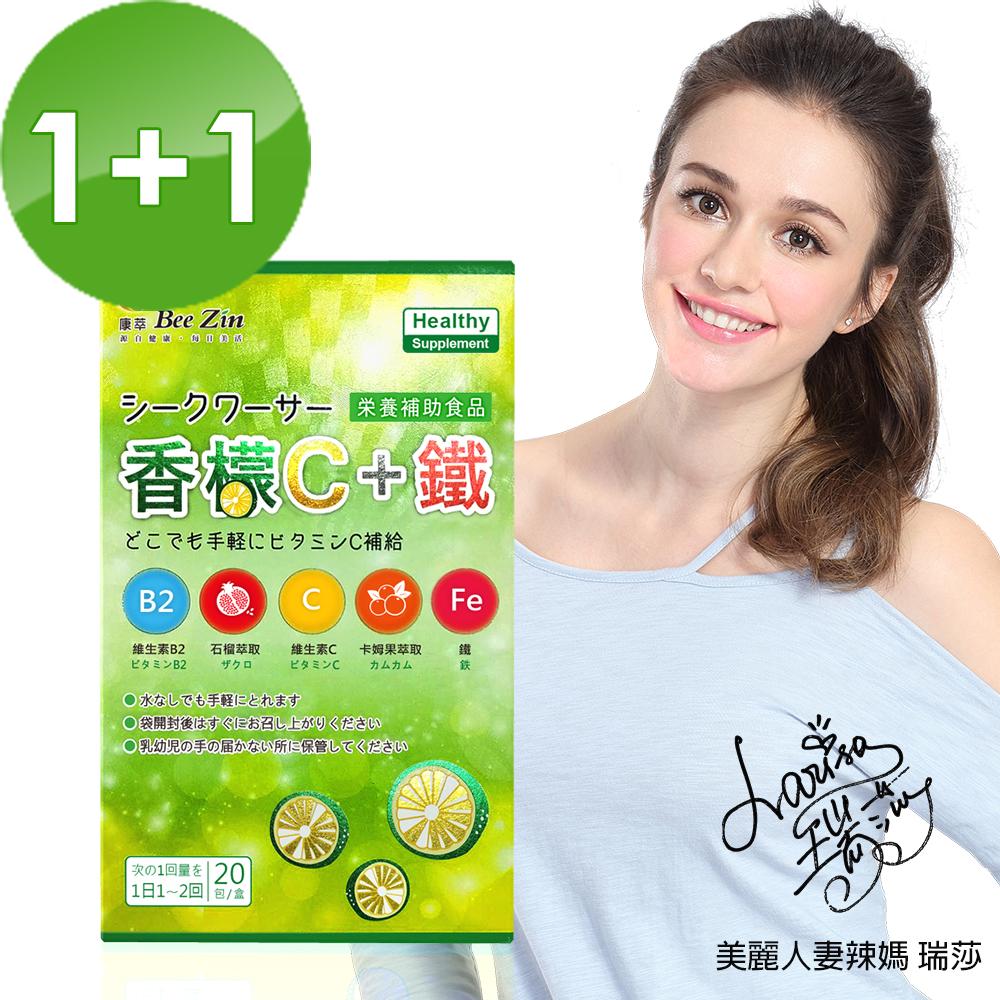 BeeZin康萃 瑞莎代言 香檬C+鐵 美妍飲買一送一組(20包/盒)