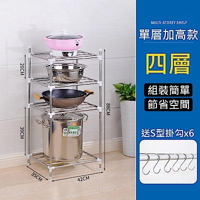現代簡約不銹鋼加高收納置物架 單層加高四層(1入)