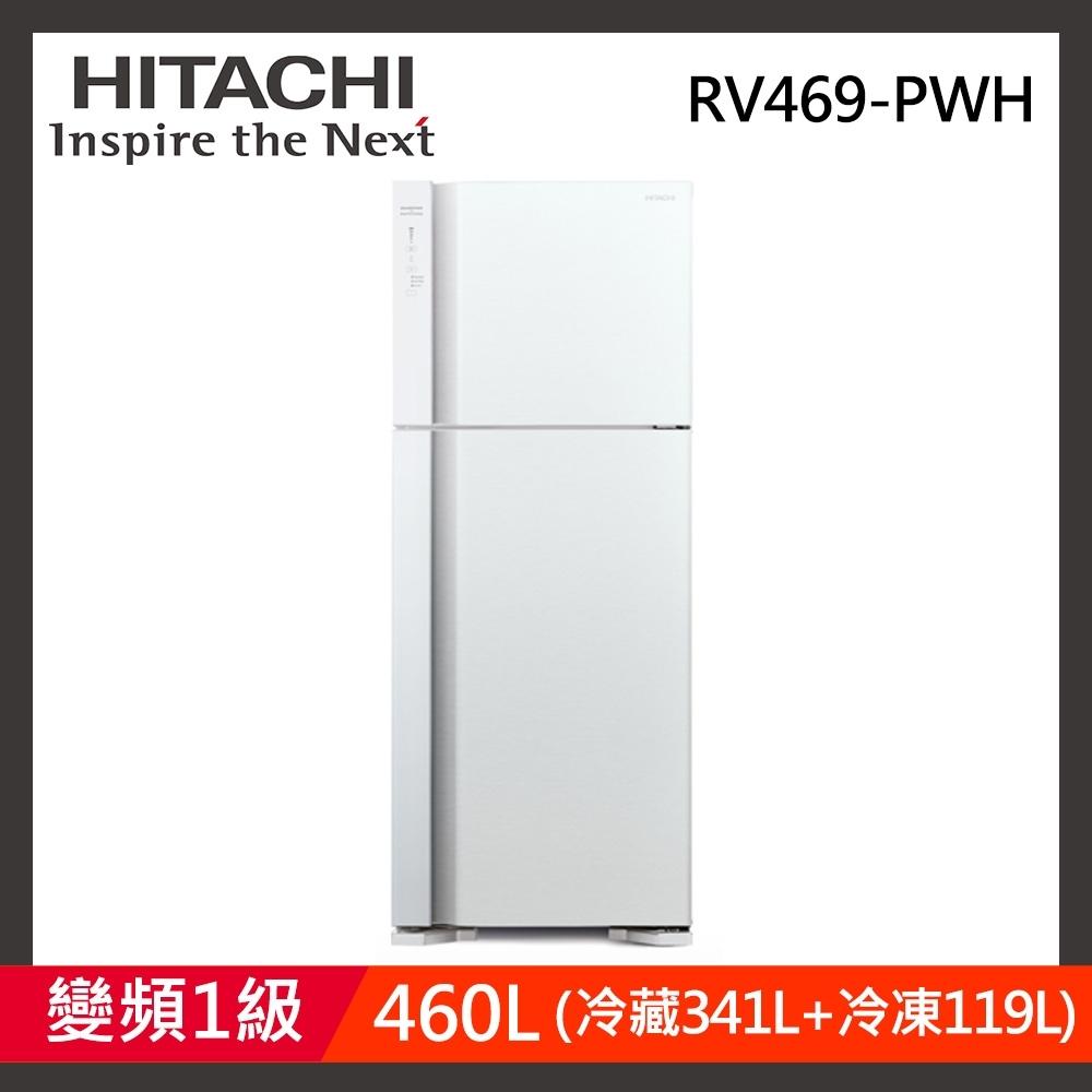 [館長推薦] HITACHI日立 460L 1級變頻2門電冰箱 RV469-PWH 典雅白