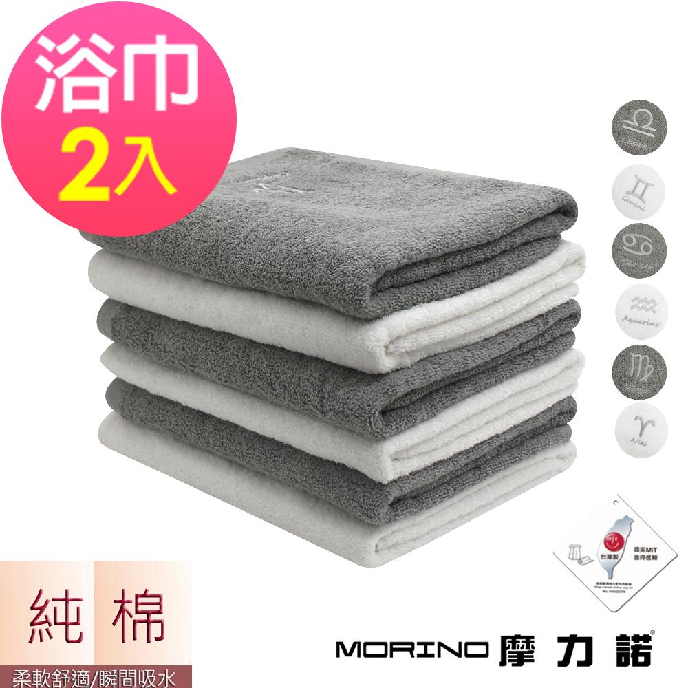 (超值2條組)MIT純棉個性刺繡12星座浴巾 海灘巾 MORINO摩力諾