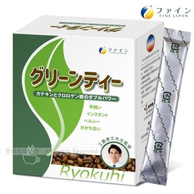【日本Fine】綠茶咖啡速孅飲(30包/盒)