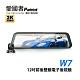 愛國者W7 大螢幕12吋2K高畫質流媒體雙鏡頭 觸控式電子後視鏡 product thumbnail 1