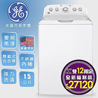 雙12限定!福利品 美國奇異GE 15KG 變頻直立式洗衣機 GTW460ASWW