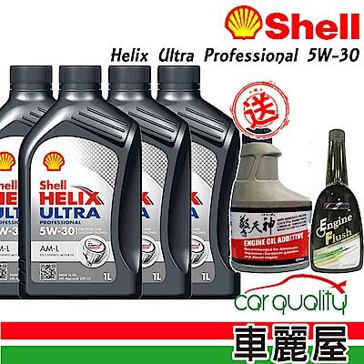 【MOBIL 美孚】5W-30 全合成機油經濟保養套餐 四入(含安裝+機油精)