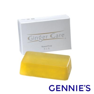 Gennies奇妮-COSVITAL薑精油手工皂