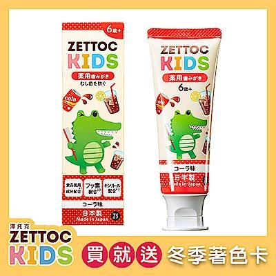 日本 Zettoc 小鱷魚 兒童健齒牙膏-6歲以上(可樂)70g