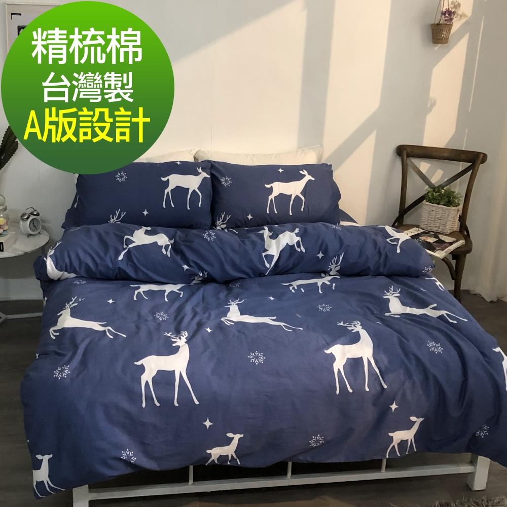 La lune 100%台灣製40支寬幅精梳純棉單人床包二件組 搖籃曲