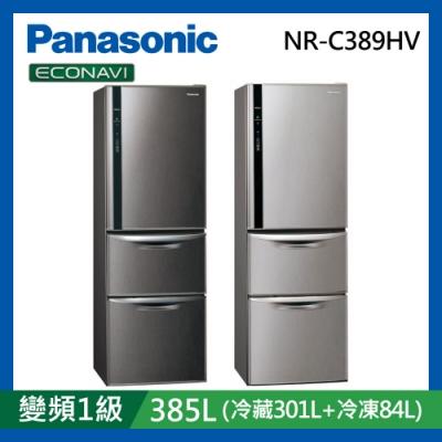 [館長推薦] Panasonic國際牌 385公升 台灣製 1級變頻ECONAVI鋼板三門冰箱 NR-C389HV-L 絲紋灰