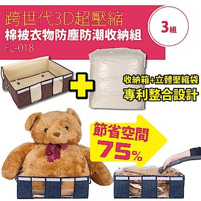 【FL生活+】超值6件立體超壓縮棉被衣物防塵防潮收納組(收納箱*3+立體壓縮袋*3)