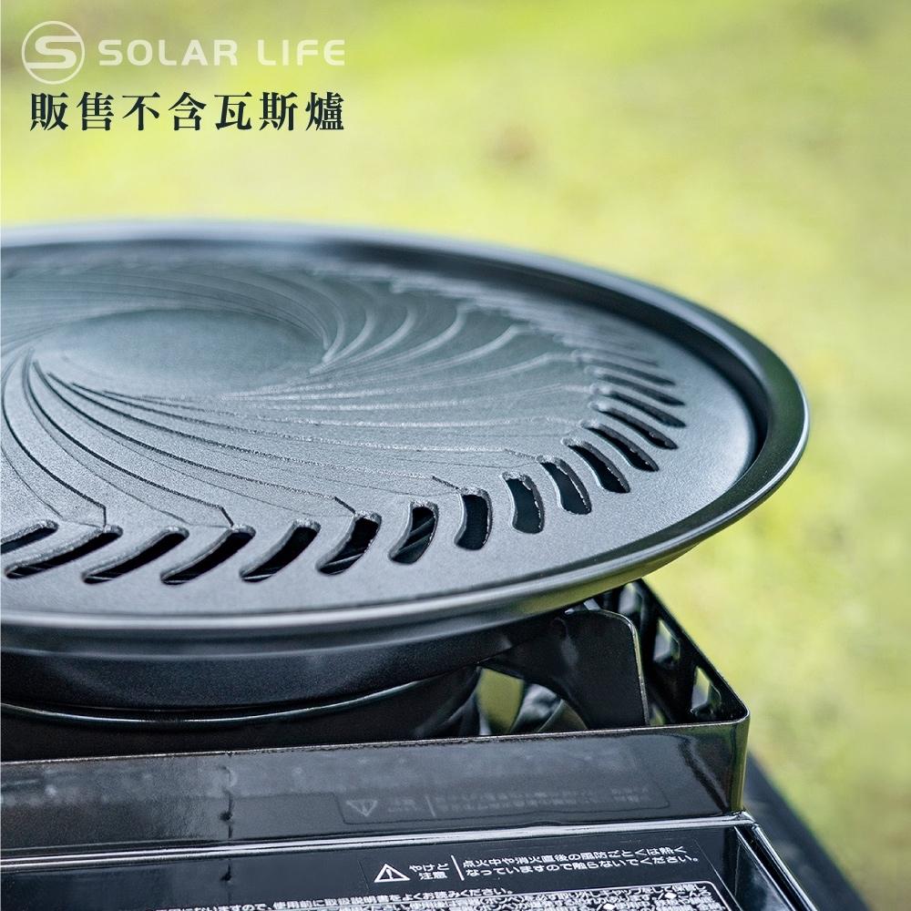 【索樂生活】Iwatani岩谷 圓形烤肉盤(不沾燒烤盤 瓦斯爐烤盤 圓形烤盤烤 肉燒肉盤)