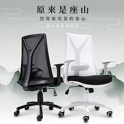 IDEA-Y型全網椅背高透氣電腦椅-PU靜音滑輪