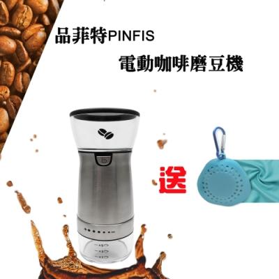 品菲特PINFIS USB電動咖啡不銹鋼磨豆機-送高級涼感巾
