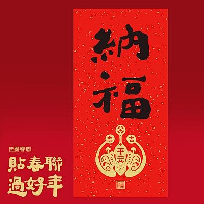 佳墨 2020鼠年春聯-黃金喜慶-門心-納福