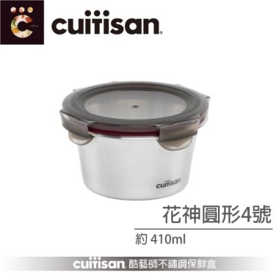 酷藝師 Cuitisan 不鏽鋼保鮮盒 花神系列-圓形4號410ML