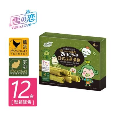 茶茶小王子 蛋捲 (宇治抹茶/原味) 2種口味任選 (12包/箱)
