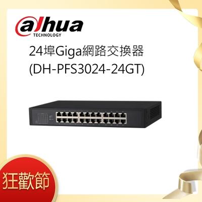 24埠Giga網路交換器(DH-PFS3024-24GT)