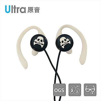 TOPLAY聽不累 原音無齡耳機-骷髏哥-長時舒適聆聽 耳機推薦-[H11-B04]