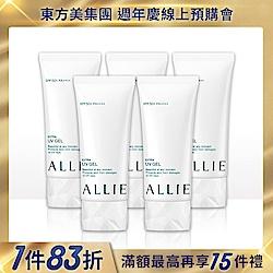 ALLIE EX UV高效防曬水凝乳N (5入團購組)
