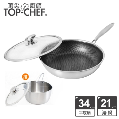 Top Chef 頂尖廚師 316不鏽鋼曜晶耐磨蜂巢平底鍋34公分(湯鍋組)