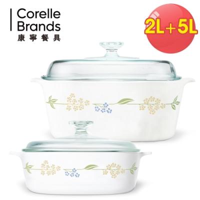 美國康寧 CORNINGWARE 祕密花園方型康寧鍋2L+5L