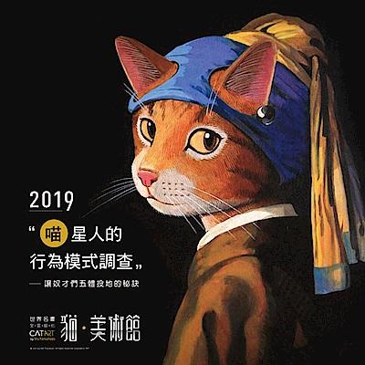 (花博公園流行館)貓美術館 世界名畫全面喵化 門票1張