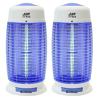 友情牌15W圓形捕蚊燈(超值2入組) VF-1556