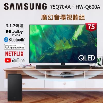 SAMSUNG三星 75吋 4K QLED量子連網液晶電視 QA75Q70AAWXZW +三星 3.1.2聲道藍牙聲霸 HW-Q600A/ZW