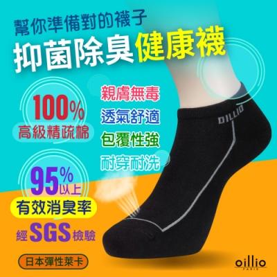 oillio歐洲貴族 長效型抑菌除臭船型短襪 臺灣製精品好襪 日本萊卡紗線 220高針精梳棉 男女適用 黑色 單雙