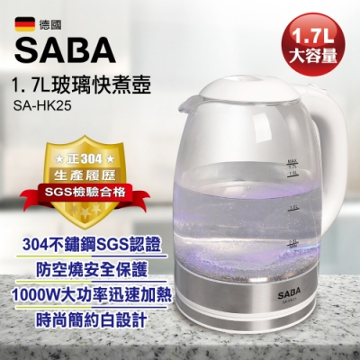 SABA 1.7L大容量玻璃快煮壺 SA-HK25